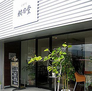 CAFE 村田堂