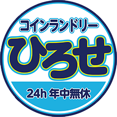 コインランドリーひろせ 駅南店 / 北吸店 / 円満寺店 / 綾部川糸店