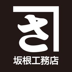 株式会社 坂根工務店