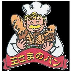 王さまのパン