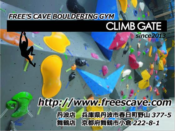 FREE'S CAVE BOULDERING GYM フリーズケイブボルダリングジム 舞鶴店 / 丹波店