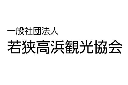 一般社団法人 若狭高浜観光協会