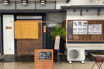 酒処 晴久 haru-kyu × めし処 八島食堂